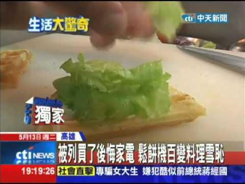 20140513中天新聞被列買了後悔家電鬆餅機百變料理雪恥
