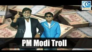 PM Modi Troll I New Currency Troll I Dubaagkur Maaghaan's I MOON TV