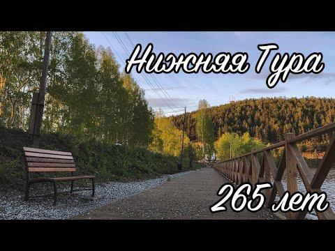Нижняя Тура 265 лет - Город на Урале - Моя Родина