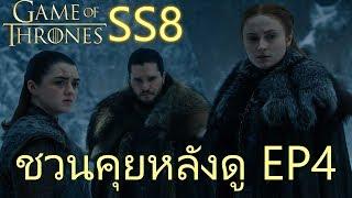 ชวนคุยหลังดู-game-of-thrones-ss8-ep4-พีคอีกหลายดอก