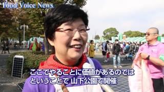 生活クラブ神奈川「東日本大震災・復興支援まつり」開催