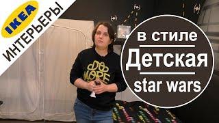 Смотрим интерьер в ikea.Детская комната для мальчиков в стиле star wars .звездные войны.