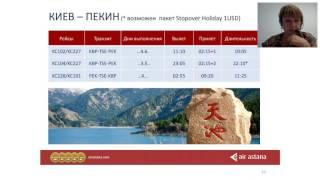 Вебинар Air Astana_Новые маршруты и открытие представительства в Украине(, 2017-06-16T15:01:25.000Z)