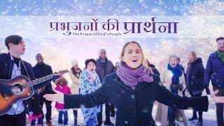 "Hindi Christian Music Video | Live in the Light | ""प्रभुजनों की प्रार्थना"""