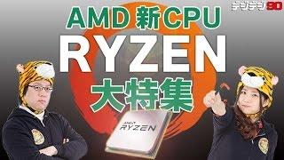 【生放送】AMD新CPU「Ryzen」大特集【デジデジ90】 thumbnail