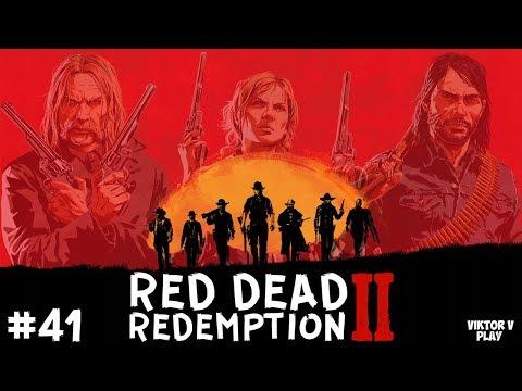 Red Dead Redemption 2 ➤  Прохождение #41 ➤ Эпилог   славные Мексиканцы