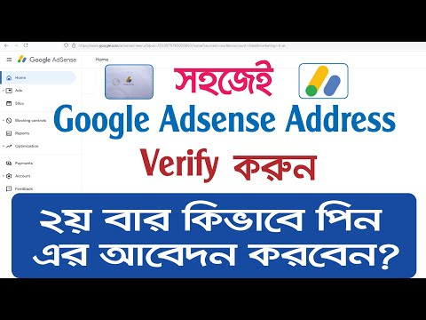 how to request 2nd time adsense address pin verification bangla tutorial for beginner August 2017