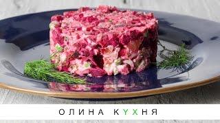 Baked Beetroot Salad   Салат из печёной свеклы - пп рецепт   Олина Кухня #28