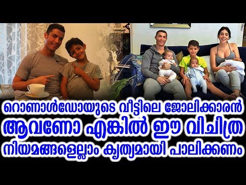 റൊണാൾഡോയുടെ ജോലിക്കാരനാകണോ ഈ വിചിത്ര നിയമങ്ങളെല്ലാം പാലിക്കണം | Ronaldo Home Job