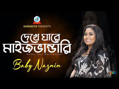 Dekhe Jare Maijvandari - Baby Naznin Music Video - Jedin Pakhi Ure Jabe