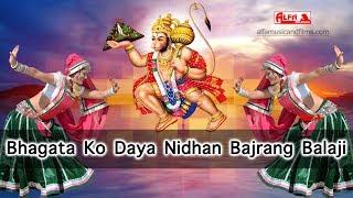 Latest Rajasthani Marwadi Song 2017    Bhagata Ko Daya Nidhan Bajrang Balaji   Full Audio Song