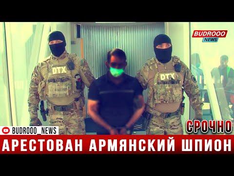 СРОЧНО! Спецоперация СГБ: арестован армянский шпион