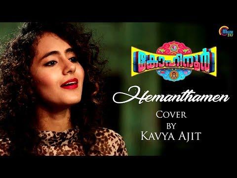 Hemanthamen Cover Ft Kavya Ajit | Kohinoor Malayalam Movie | Sujith Valiyaveettil | Official