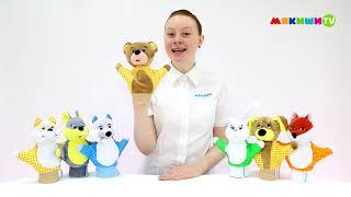 Куклы-перчатки МЯКИШИ
