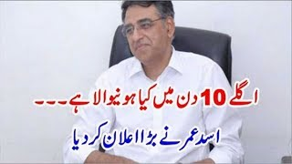 Asaad Umer take good decisions in Next 10 days
