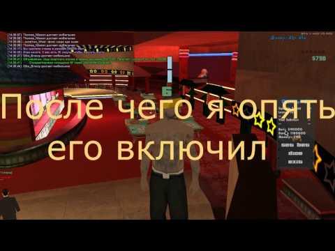скачать чит на самп 037 на казино