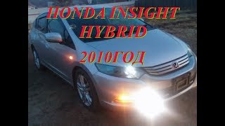 Honda Insight Hybrid - 2010 год. Авто из Японии.