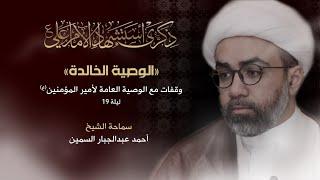 الوصية الخالدة  | المحاضرة الأولى | الشيخ أحمد السميّن