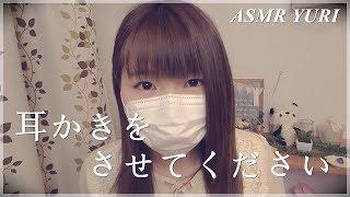 【ASMR】耳かきをさせてください Ear Cleaning