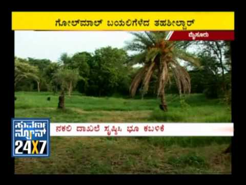 News For Mysore Land Scam - Latest News - Suvarna News