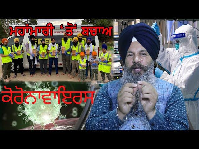 ਕੋਰੋਨਾਵਾਇਰਸ ਮਹਾਂਮਾਰੀ ਤੋਂ ਬਚਾਅ - Ek Noor - Coronavirus - Gurpreet Singh - Sangat Television - 230420