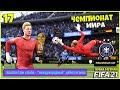 FIFA 21 КАРЬЕРА ВРАТАРЯ - ГЕРМАНИЯ СТАНЕТ ЧЕМПИОНОМ МИРА ? ЗОЛОТЫЕ МЕДАЛИ ДЛЯ КАНА ? #17