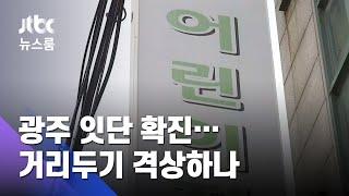 광주서 어린이집 원생 남매 확진…거리두기 격상되나 / JTBC 뉴스룸
