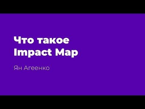 Что такое Impact Map (на конкретном примере)