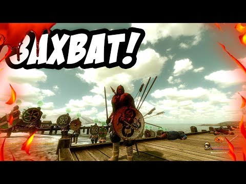 Захватим весь мир? #10 [Mount and Blade Warband - Viking Conquest]