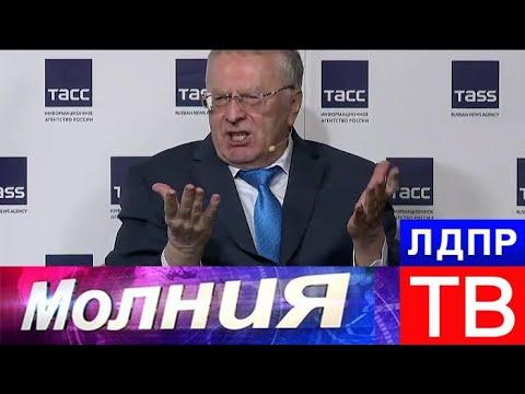 Жириновский о выборах