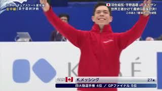 Yuzuru Hanyu WC 2019 SP Japanese Comments