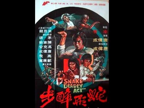 Snake Deadly Act [Letterboxed Version]