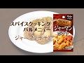 ジャーマンポテト!スパイスクッキングバルメニュー【あと一品プラス!|副菜レシピ】