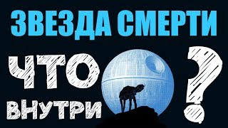 Звезда Смерти Внутри Самоделка своими руками Лего видео обзор Звездные Войны Star Wars Death Star