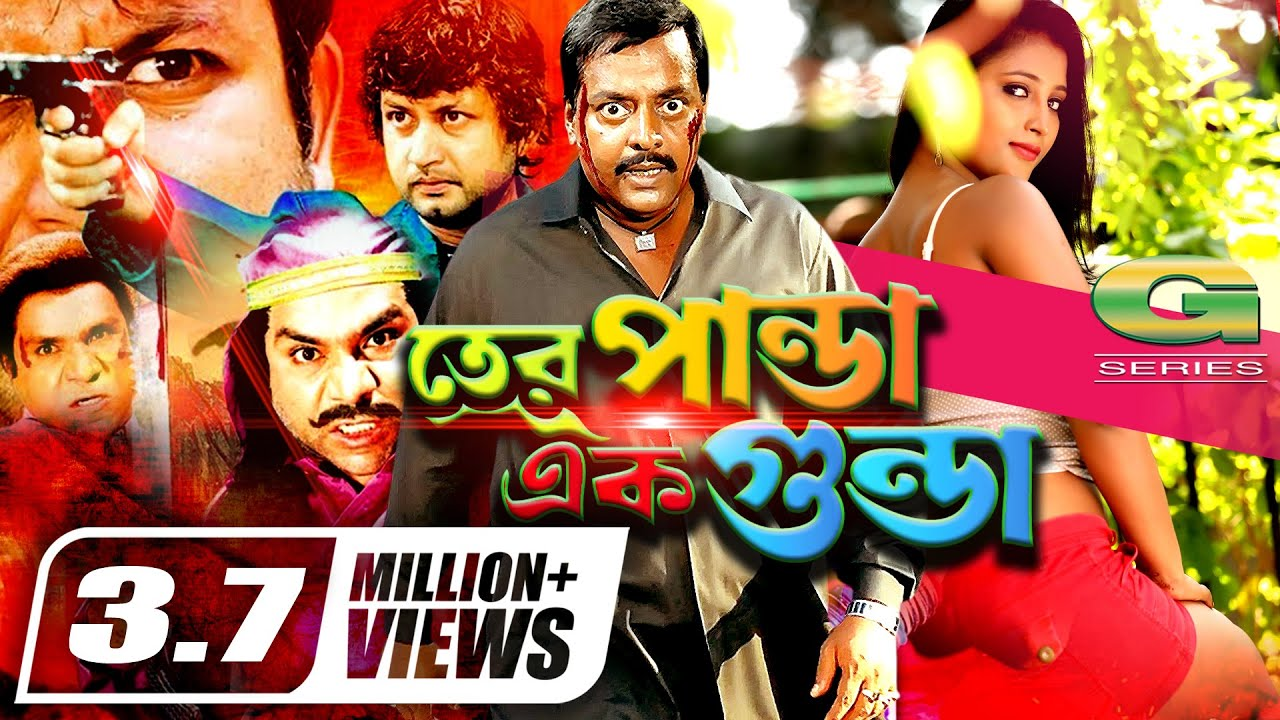 Bangla HD Movie | Tero Panda Ek Gunda | Full Movie | ft Dipjol, Shahnaz, Amin Khan, Kumkum