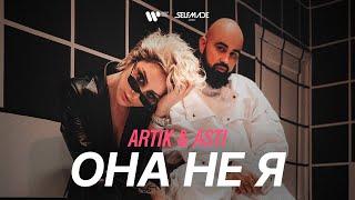 Artik \u0026 Asti - Она не я (премьера клипа 2021)