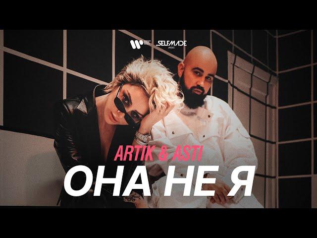 Artik & Asti - Она не я (премьера клипа 2021)