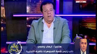 نائب رئيس شعبة المجوهرات يوضح أسباب انخفاض أسعار الذهب ونتائجه علي السوق المصري