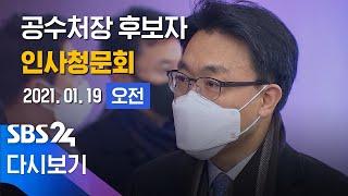 [다시보기] 1/19(화) 김진욱 공수처장 후보자 인사청문회 - 오전 / SBS
