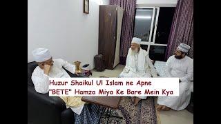 Huzur Shaikul Islam ne apne BETE Syed Hamza Ashraf Miya ke bare kya kaha ?