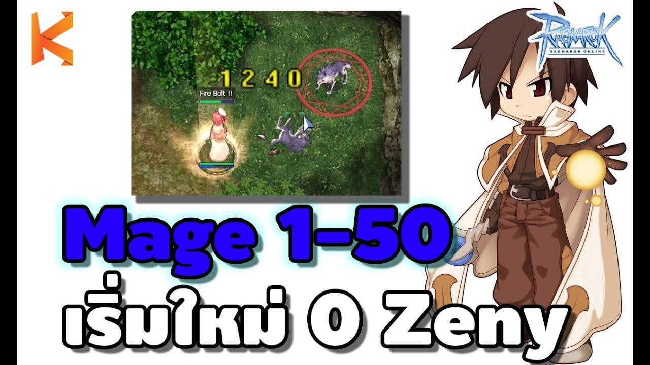 Ragnarok Online : Zero to Mage : เก็บเลเวลเมจ 1-50 ตัวเปล่า เริ่มต้น 0 Zeny มือใหม่ต้องดู