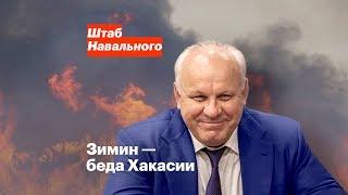Зимин — беда Хакасии