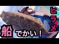 でっかヒラメ釣り 釣り方説明付き の動画、YouTube動画。