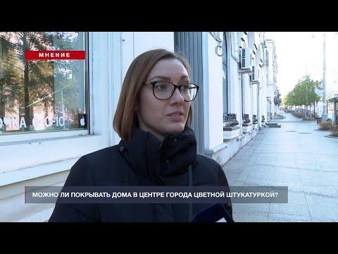 НТС Севастополь: Мнение: Можно ли покрывать дома в центре Севастополя цветной штукатуркой?