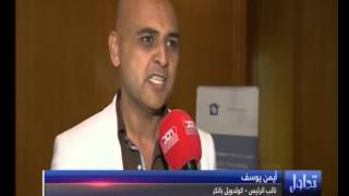 Ayman Yousef Interview with Dubai TV