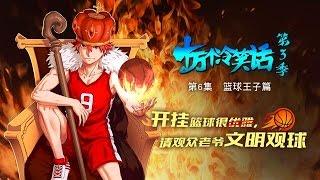 十萬個冷笑話 第3季 06 篮球王子篇