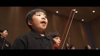 세종문화회관 아동청소년 오케스트라