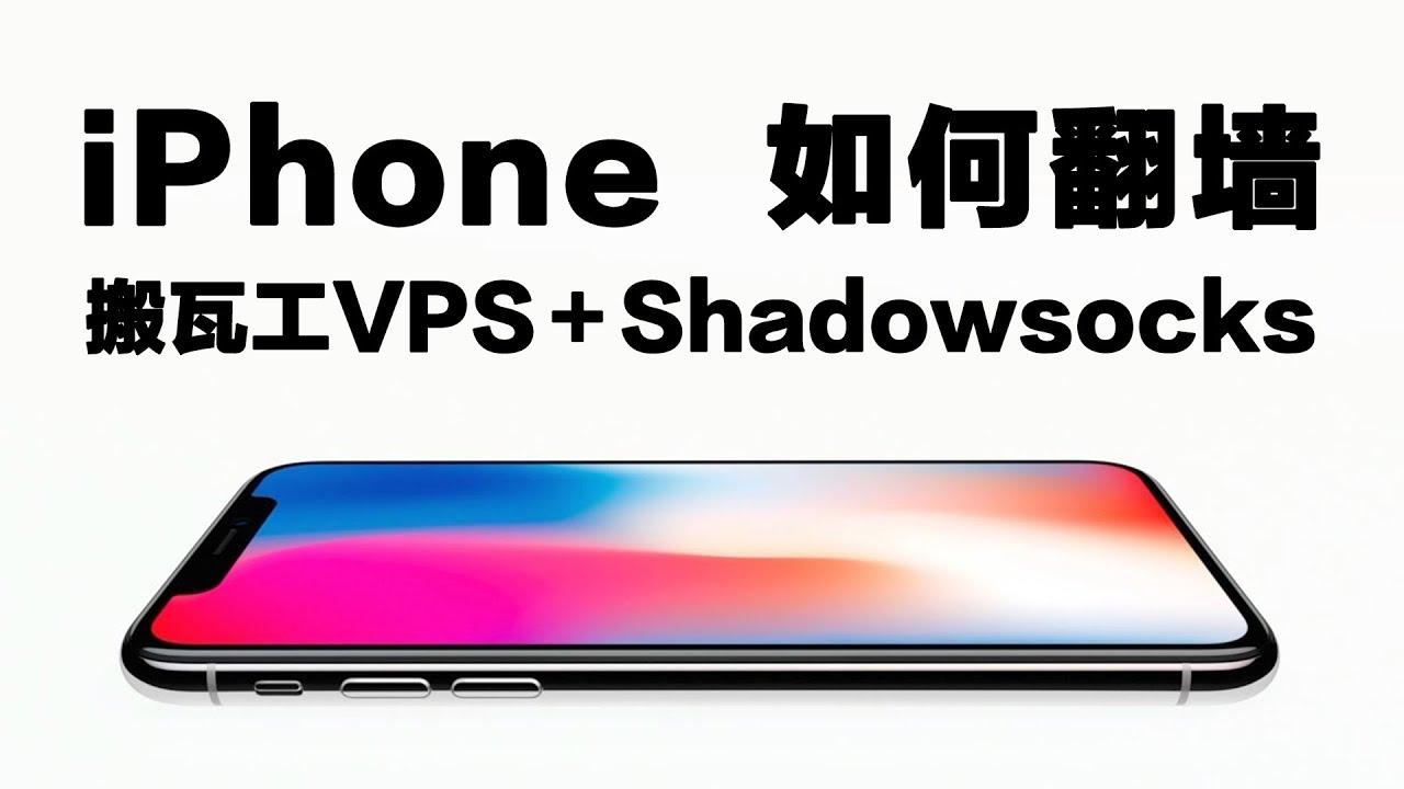 iPhone手机如何成功翻墙?搬瓦工VPS自建VPN服务器,Shadowsocks翻墙 ...