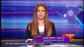 TimeOut -مصطفى المصري المحترف بامريكا يكشف علاقته بنادي الزمالك والمنتخب المصري