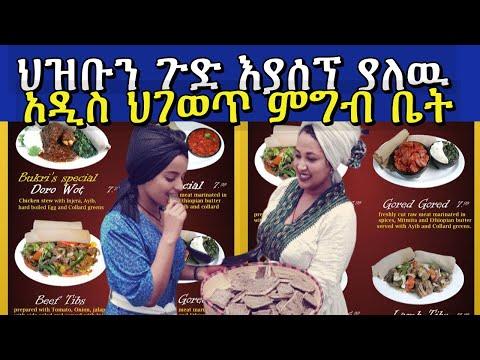 ህዝቡን ጉድ እያሰኘ ያለዉ አዲስ ህገወጥ ምግብ ቤት  New  Ethiopian food Manu Chewata